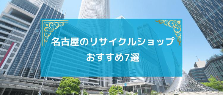 名古屋のリサイクルショップおすすめ7選