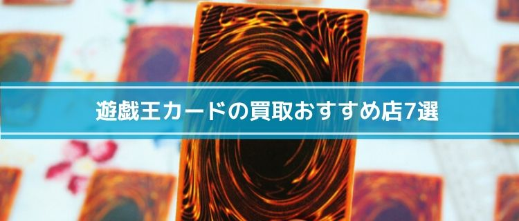 遊戯王カード買取おすすめ業者7選!高く売れるサイトと買取相場を紹介