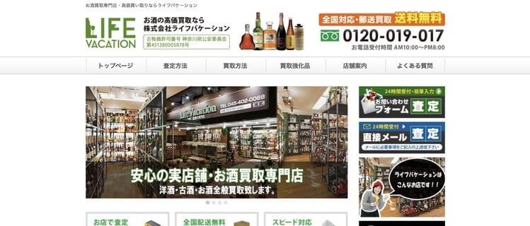 お酒・食器の買取専門店「ライフバケーション」の特徴とサービス内容を紹介