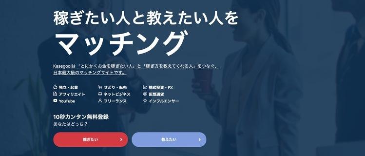 kasegoo(カセグー)の口コミ・評判