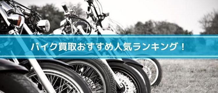バイク買取おすすめ業者5選を比較!一括査定ランキング3社も紹介