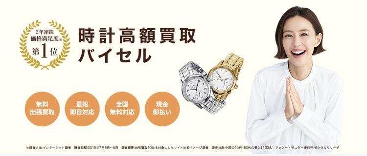 バイセルの時計買取